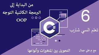 06 التحويل بين المتغيرات في السي شارب  السي شارب #C من البداية إلى البرمجة الكائنية التوجه oop