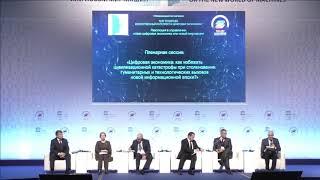 06 12 18 Пленарная сессия «Цифровая экономика»