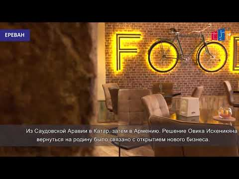 The View. Кафе-ресторан сирийско-армянского бизнесмена пахнет восточной и европейской кухней