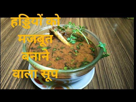बकरे के पाये का सूप (बोन सूप)/bakre ke paya ka soup ...
