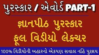 Gyanpith puraskar | gyanpith awards part-1, General knowledge Gujarati, Gk in Gujarati | Talati exam