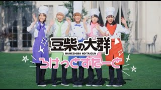 豆柴の大群「ろけっとすたーと」MUSIC VIDEO