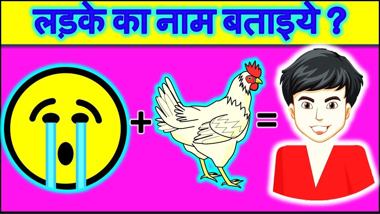 Emoji paheliyan in hindi with answer | पहेलियाँ उत्तर सहित | Hindi  Paheliyan with answer|हिंदी पहेली