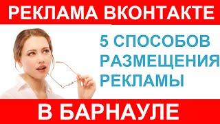 видео Бесплатные объявления в Барнауле
