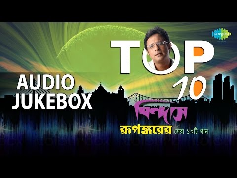 Top 10 Hits of Rupankar | Best Bengali Songs | Audio Jukebox