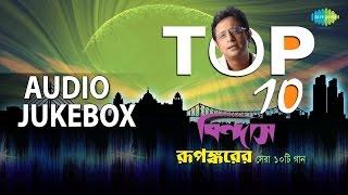 Top 10 Hits of Rupankar   Best Bengali Songs   Audio Jukebox