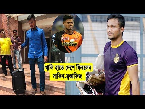 আইপিএল থেকে খালি হাতেই দেশে ফিরছেন সাকিব-মুস্তাফিজ | Shakib Al Hasan | Mustafiz | Bangla News Today