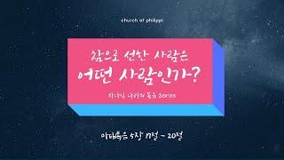 08.09.2020_Korean Service / 한국어 예배