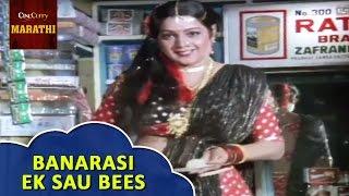 Video Banarasi Ek Sau Bees - Full Video Song | Aai Pahije | Marathi Dance Song download MP3, 3GP, MP4, WEBM, AVI, FLV Januari 2018