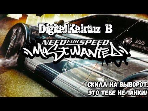 Покатушки перед танкушками! Most Wanted! Need For Speed: Most Wanted 2005