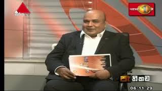 Pathikada Sirasa TV 17th October 2019 Thumbnail