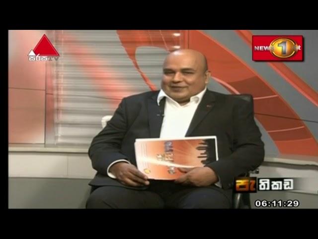 Pathikada Sirasa TV 17th October 2019
