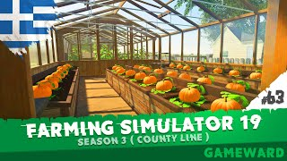 Θερμοκήπια! #63 | Farming Simulator 19 | Season 3 | Greek