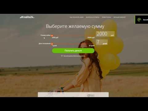 Оформить займ на банковский счет срочноиз YouTube · С высокой четкостью · Длительность: 59 с  · Просмотров: 5 · отправлено: 01.04.2016 · кем отправлено: МикроЗаймы Онлайн