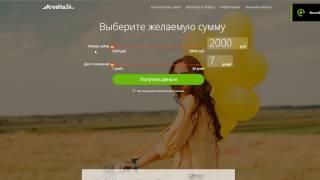 Как получить займ на карту онлайн в Kredito24?(Экспресс Кредит подскажет, как оформить заявку на займ в компании Kredito24 - занимаем 5000 руб. на 10 дней. Узнать..., 2016-11-10T14:08:05.000Z)