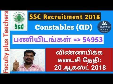 SSC GD Recruitment Notification 2018 | Constables (GD) 54953 Vacancies | Tamil