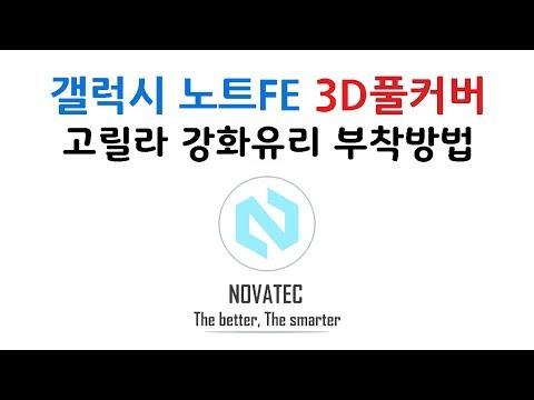 갤럭시 노트FE 노트7 고릴라 3D풀커버 강화유리 쉬운 부착방법 [노바텍]
