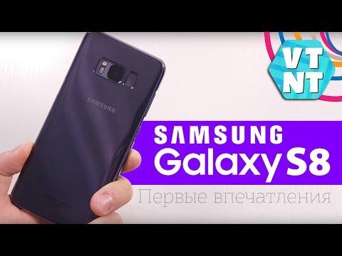 Первое впечатление о Samsung Galaxy S8 Orhid Gray