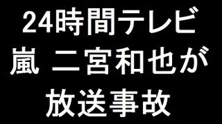 【24時間テレビ】嵐 二宮和也が放送事故 ファンにキレる thumbnail