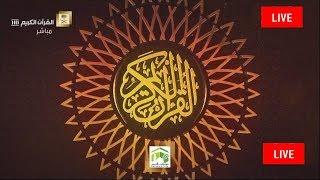 Gambar cover Makkah Live HD | قناة القران الكريم | بث مباشر