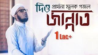 Download Video প্রার্থনা মূলক সঙ্গীত I Dio Jannat I দিও জান্নাত I Husain Adnan MP3 3GP MP4