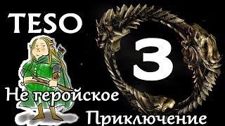 The Elder Scrolls Online - Знакомство с Жорой, паучьи яйца и ловушка.