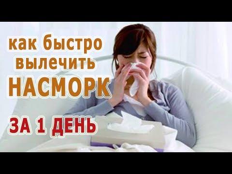 Как вылечить насморк в домашних условиях за 1 день у взрослого