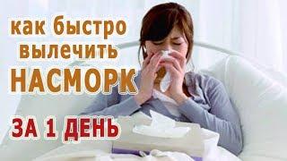 видео Как избавиться от насморка за 1 день
