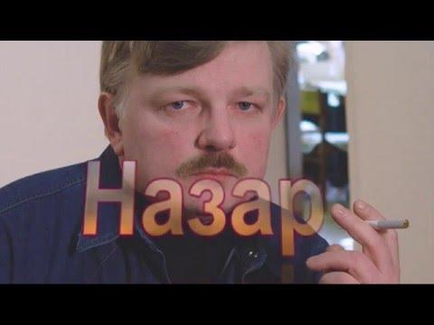 Назар (Михаил Назаров) - Перекат