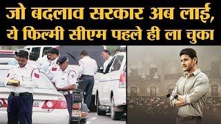 New Motor Vehicle Penalty Act का Mahesh Babu की फिल्म 'Bharat Ane Nenu' से तगड़ा कनेक्शन है