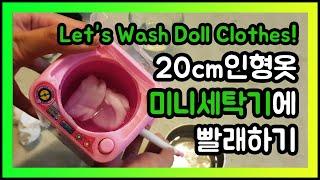 다이소 장난감 세탁기로 솜뭉치 옷 빨래하기 (Miniature Washing machine - Wash Doll Clothes) ASMR   즈니의 이것저것 Ep.1