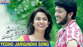 Premante Suluvu Kadura Telugu Movie | Yedho Jarigindhi Song | Rajiv Saluri | Simmi Das