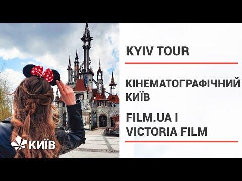 Київський Діснейленд та екскурсія на FILM.UA #KyivTour