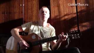 Макс Корж - Тает дым ( Разбор песни для гитары)
