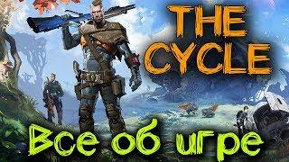 The CYCLE - Обзор игры! Командное выживание! Играть бесплатно