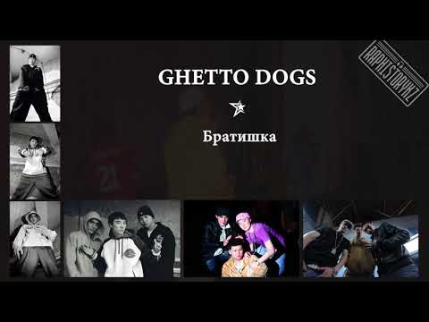 Ghetto Dogs - Братишка