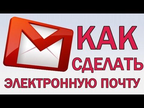 Как сделать электронный почту