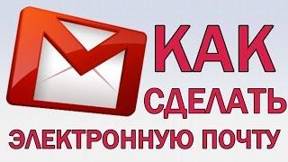 как выбрать адрес электронной почты