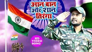 #Video Song - आन बान और शान तिरंगा - Alok Anish Yadav का सूंदर देशभक्ति सांग - Petrotic Song 2020