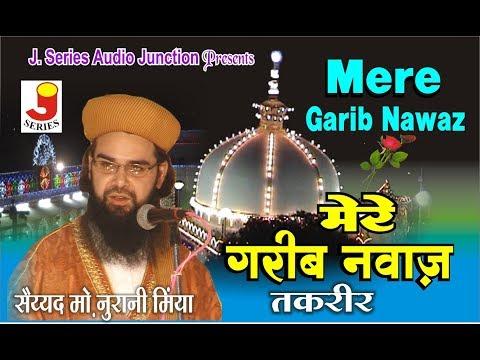 Mere Garib Nawaz || Taqreer || Syed Noorani Miya || मेरे गरीब नवाज़ || तक़रीर  *सयैद नूरानी मियां