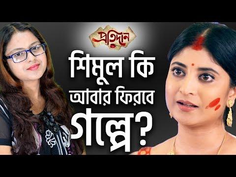 শিমুল কি আবার ফিরবে গল্পে?   Pratidaan   Star Jalsha   Chirkut Infinity
