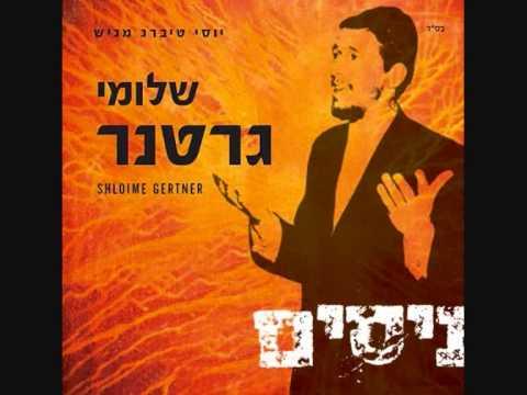 שלומי גרטנר | שמע בני ♫ Shloime Gertner | Shma Bni