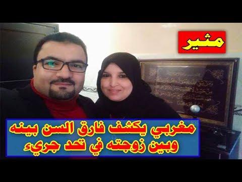 مغربي يكشف فارق السن بينه وبين زوجته في تحد جريء .. بعد تحدي ال10 سنوات