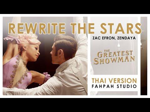 (Thai Version) Rewrite The Stars -Zac Efron, Zendaya 【The Greatest Showman】 feat. Park Cadence