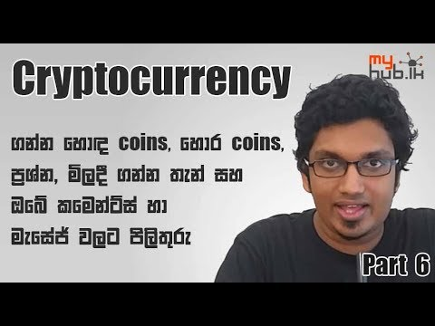 Cryptocurrency සිංහලෙන් | all in one episode | Part 06 | myHub.lk