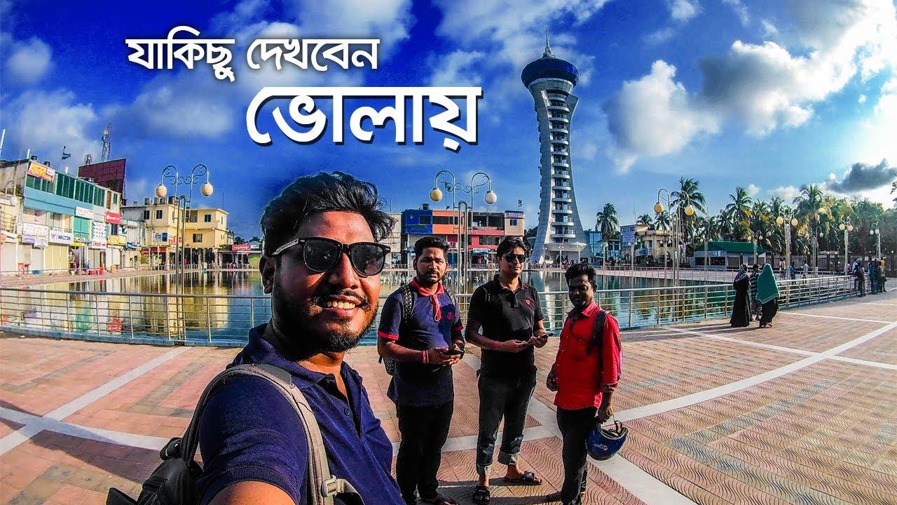 দ্বীপ জেলা ভোলা ভ্রমণ | Bhola Tour Part 01 | Jakub Tower Bhola  | Chor Kukri Mukri #1