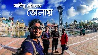 দ্বীপ জেলা ভোলা ভ্রমণ | Bhola Tour Part 01 | Jakub Tower Bhola  | Chor Kukri Mukri