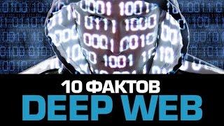 10 Шокирующих фактов о DEEP WEB