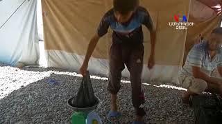 Իրաքի Թալ Աֆար քաղաքի ներքին տեղահանվածները՝ Սալամիյահ փախսականների ճամբարում