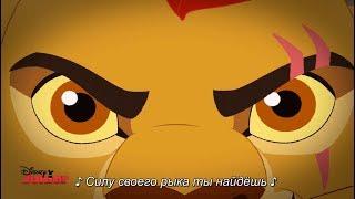 Песня Аскари 2/2l Сила Рыка Твоего l Львиная Гвардия l Хранитель Лев Lion Guard